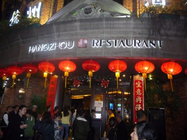 Hangzhou restaurant entrance