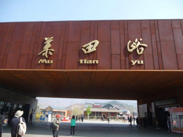 Mutianyu Visitor Center, Great Wall of China